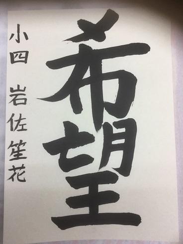 IMG_2090岩佐13c
