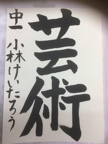 IMG_2091小林14c