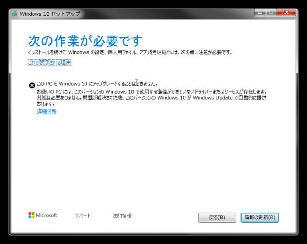 Windows 10 セットアップ_2019-6-4_22-18-0_No-00