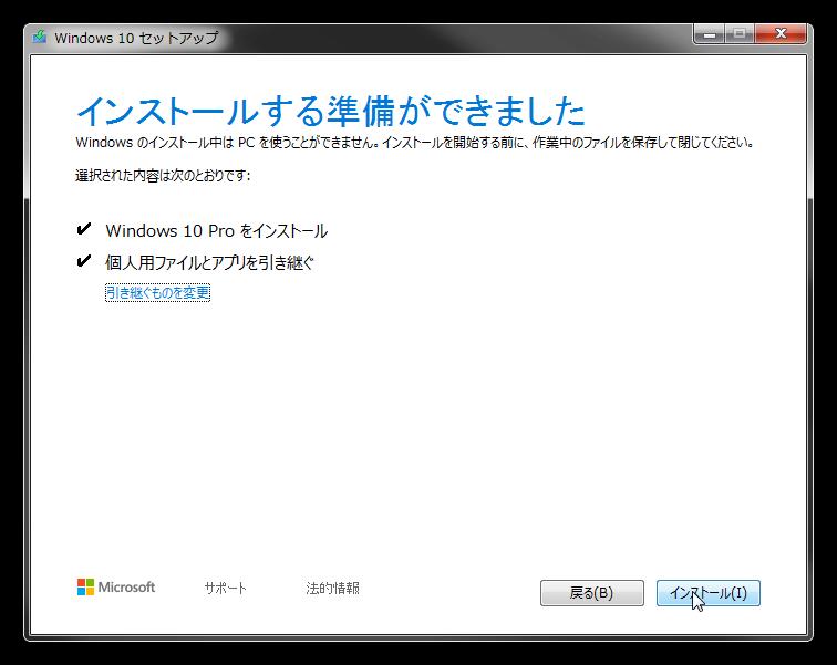 Windows 10 セットアップ_2019-6-5_21-57-27_No-00