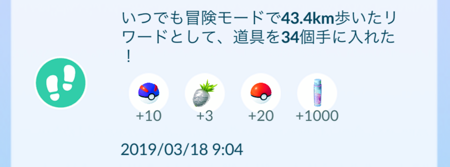 リワード結果(43.4km)
