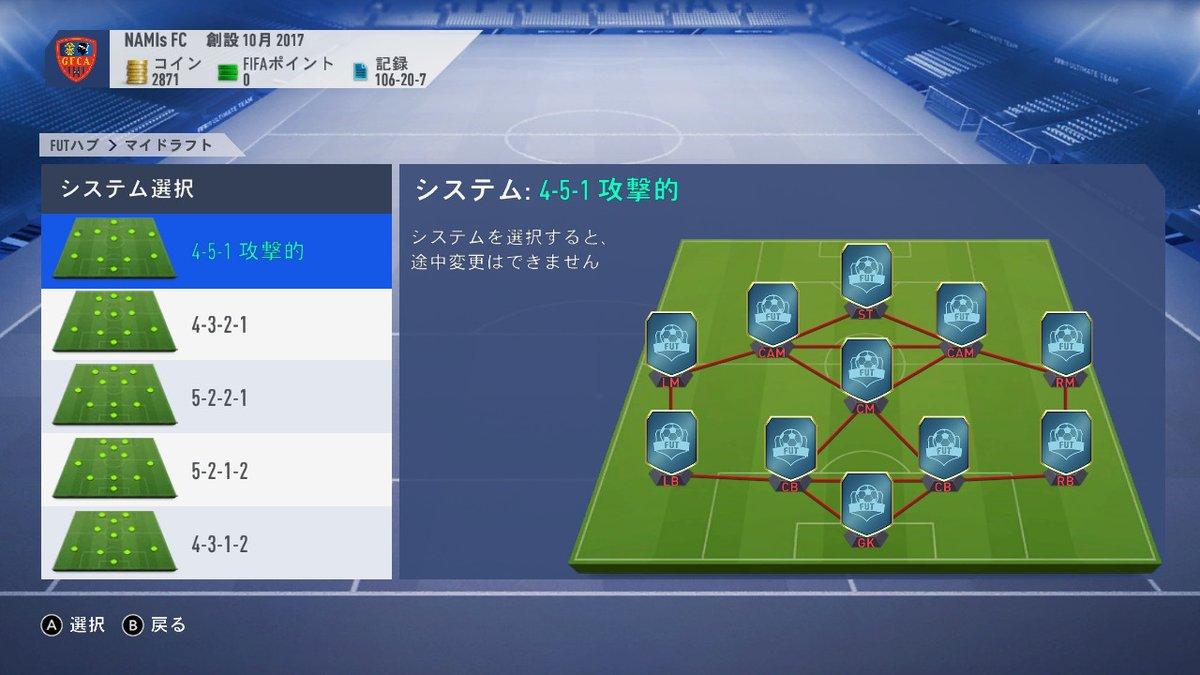 FIFA19 Switc版 FUT ドラフト
