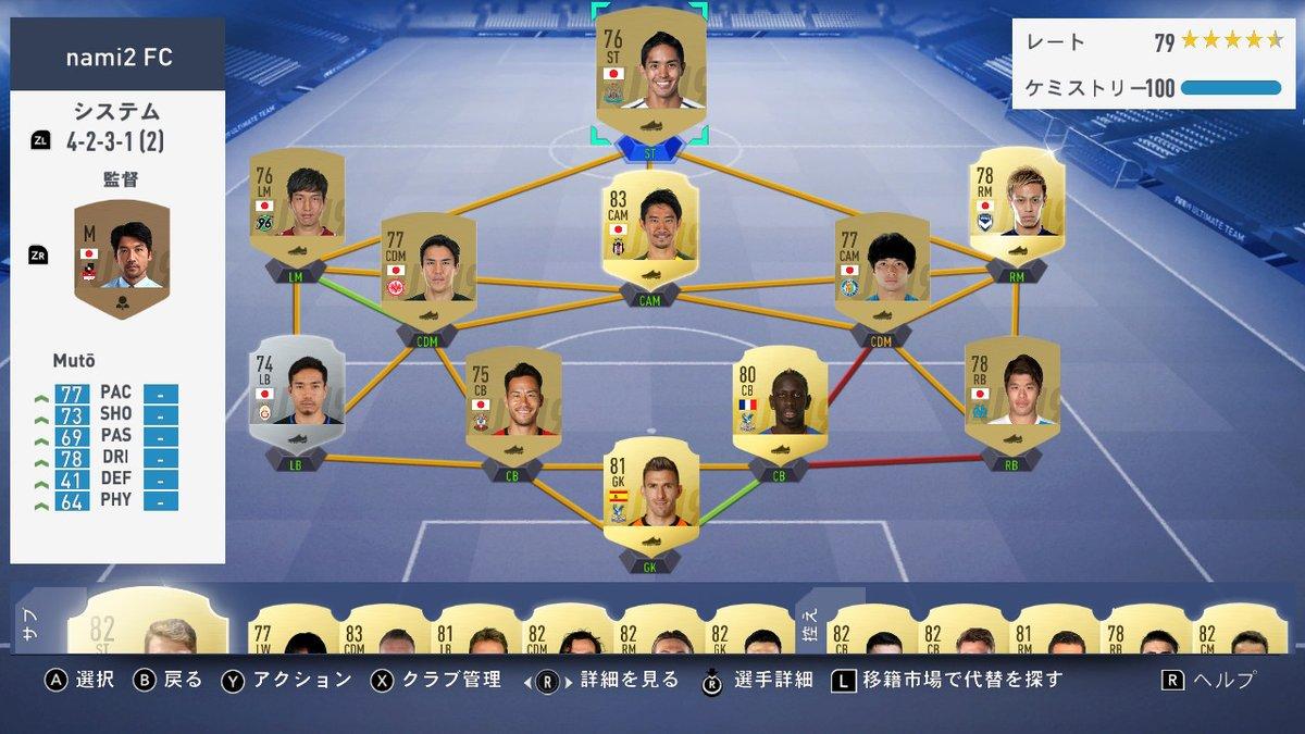 FIFA19 Switc版 FUT