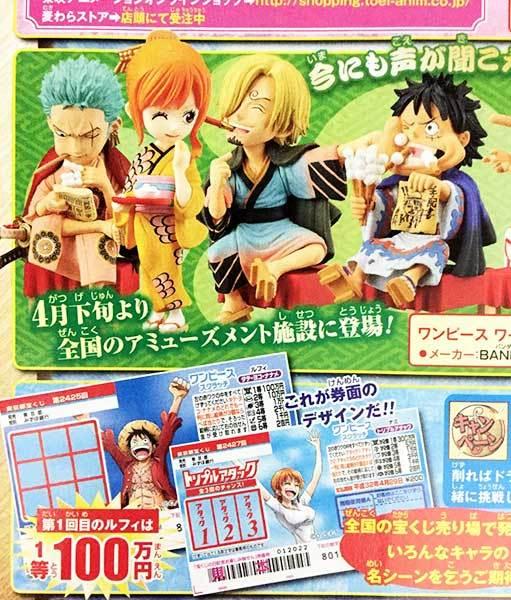 ワンピース ナミ フィギュア 宝くじ アニメ 879話