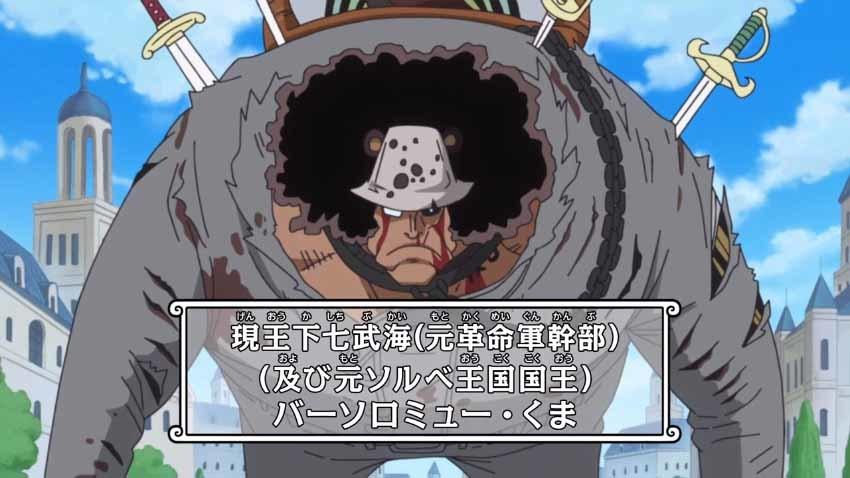 ワンピース アニメ くま
