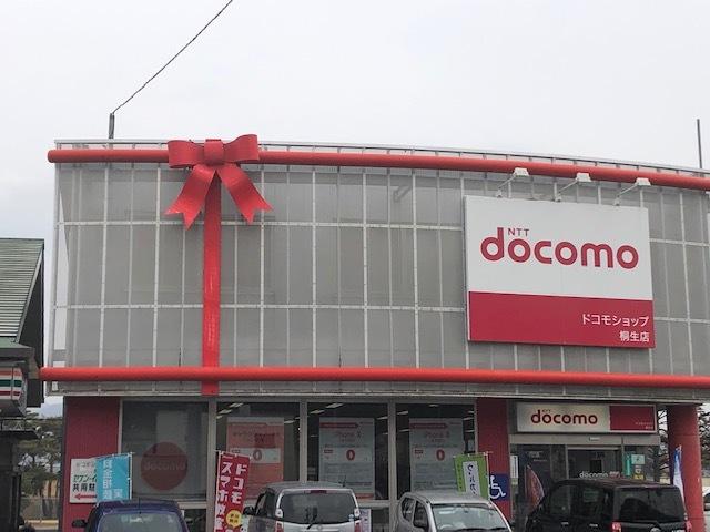 docomo広沢