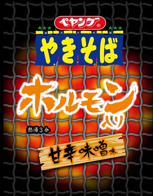main_horumon_yakisoba.png