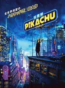 """『名探偵ピカチュウ』全米OP興行収入がビデオゲームの映画化で""""歴代1位""""を達成!"""