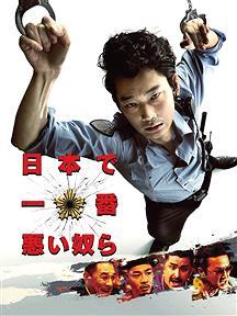『日本で一番悪い奴ら』とか言う映画www