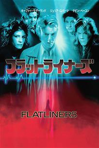 映画『フラットライナーズ(1990年)』を観たんだが