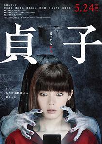 なんで角川映画って「貞子」の映画を乱発するの?