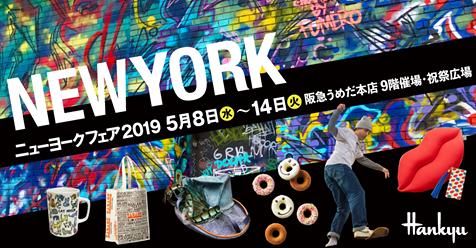 ニューヨークフェア2019