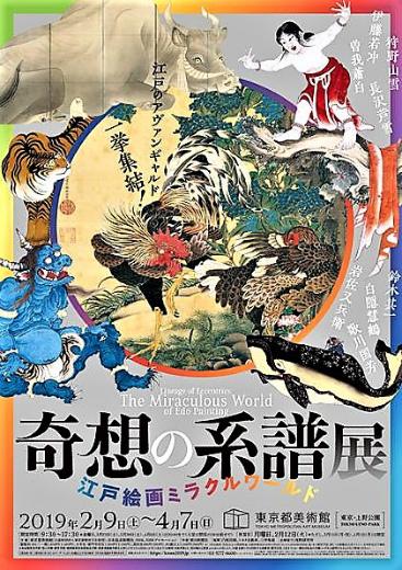 s-1139-1奇想の系譜展ポスター