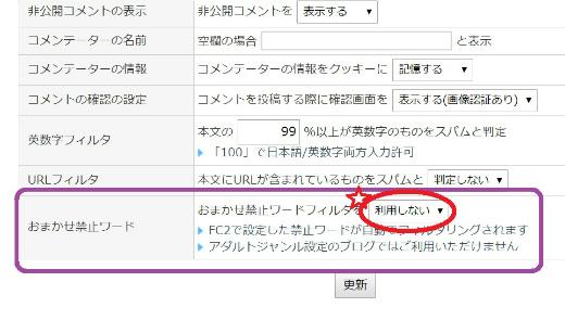 s-1144-2おまかせ禁止ワード