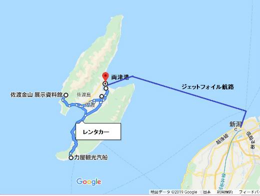 s-1148-8佐渡航路&レンタカー