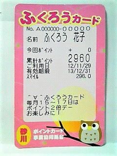 s-1153-1ふくろうカード