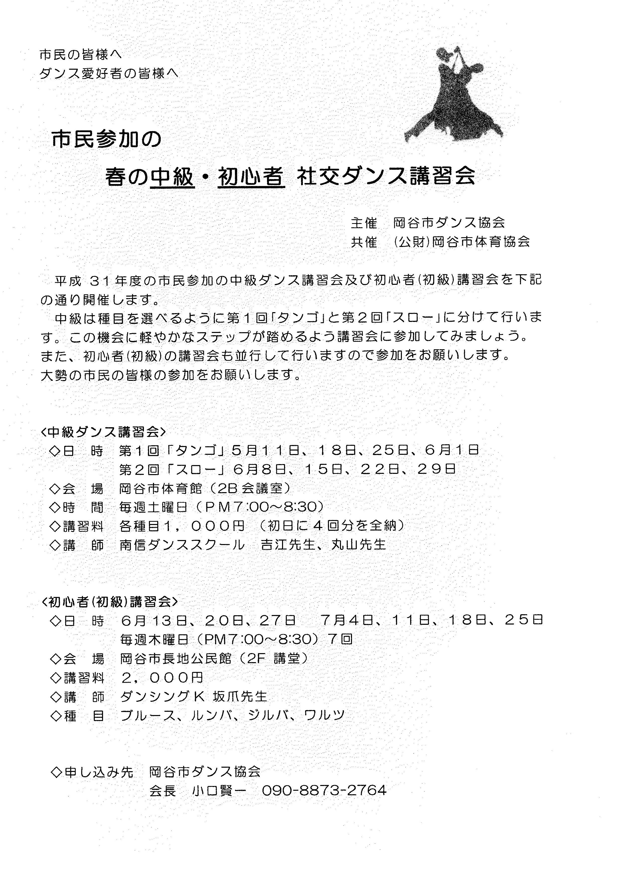 taikyochirashi2019-5-1.jpg