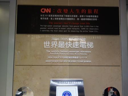台北 2019年5月2日 (12)