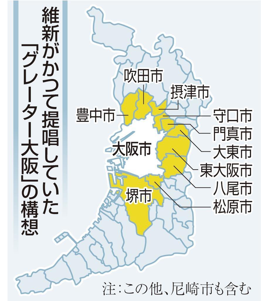 0002p1_大阪都構想・グレーター大阪