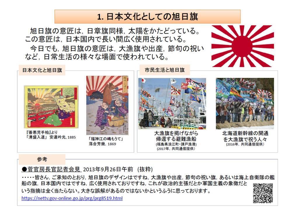 wor1905280020-p1_日本文化としての旭日旗(外務省HPより