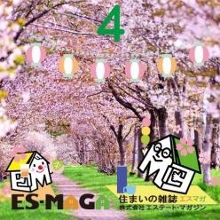 桜エスマガ