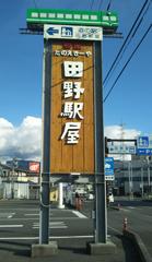 田野駅屋1