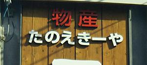 田野駅屋2