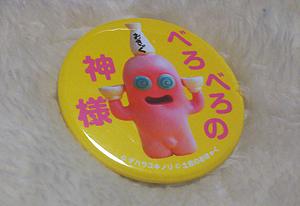 高知オススメ缶バッジ1
