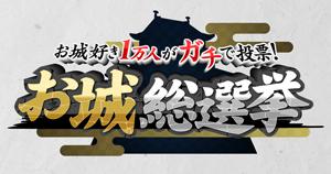 お城総選挙1