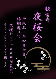勇者イベント夜桜