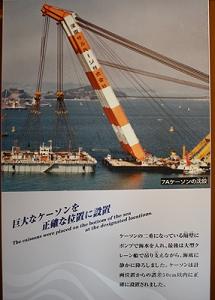 瀬戸大橋と東山魁夷美術館4