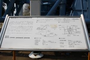 瀬戸大橋と東山魁夷美術館9無人歩行式海底調査潜水機