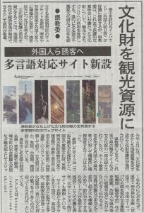 4月6日の四国新聞