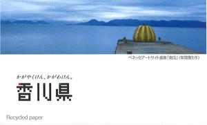 県職員の名刺1ベネッセアートサイト直島