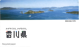 県職員の名刺3屋島北峰より望む