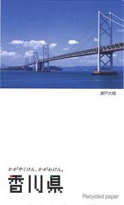 県職員の名刺5瀬戸大橋