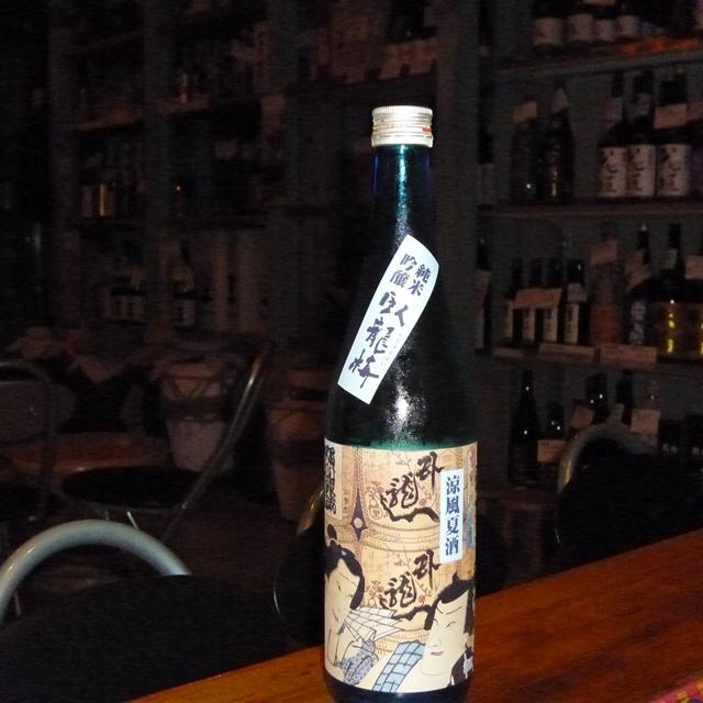 s-64020190614涼風夏酒