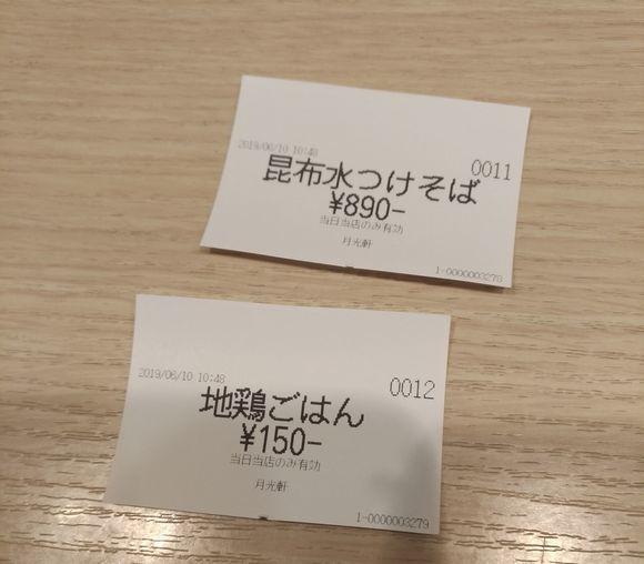 P_20190610_104819 - コピー