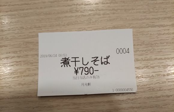P_20190624_085414.jpg