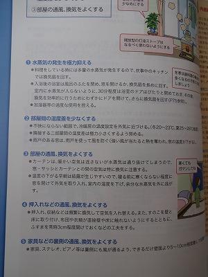 『住まいの管理手帳』04