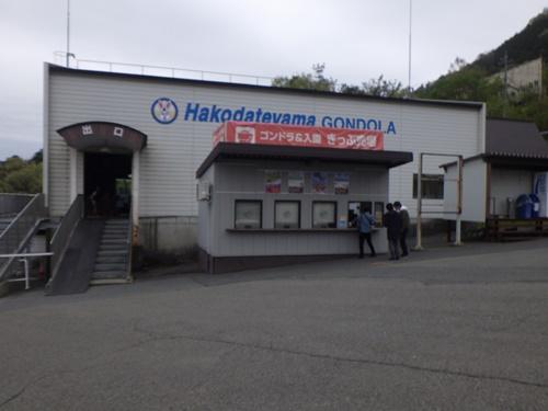 箱館山スキー場1