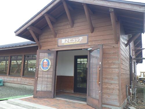 箱館山スキー場10