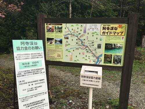 【長野県】阿寺渓谷を散策