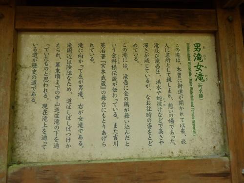 【長野】男滝・女滝