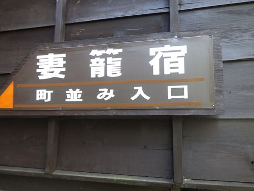 【長野】妻籠宿を散策