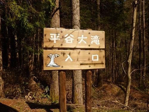 【長野】平谷大滝