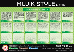 MUJIK-STYLE002自己紹介web