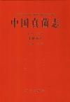 中国真菌誌第56巻
