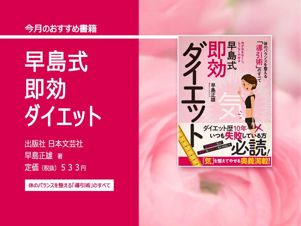 3月のおすすめ書籍 ☆ 『早島式即効ダイエット』で、スッキリ元気に春を迎えよう!