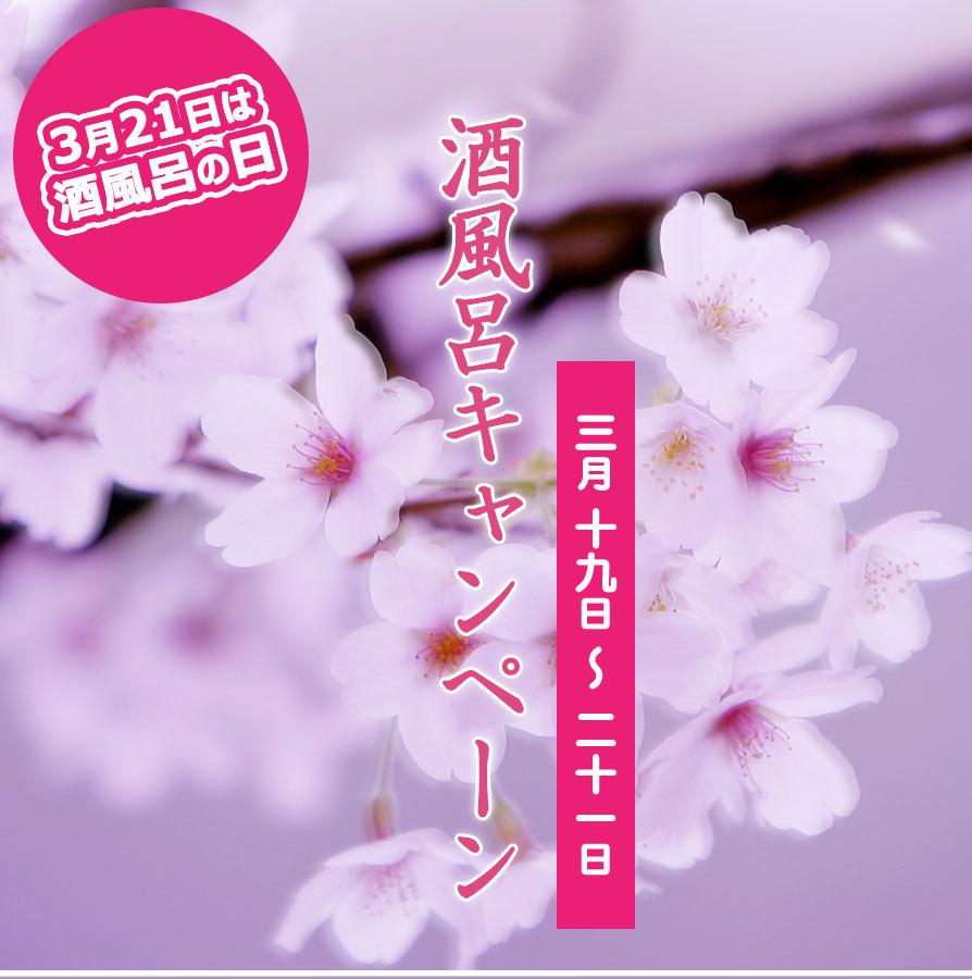 本日 3月19日スタート! お得な『春分の日 酒風呂キャンペーン』 3月21日まで!